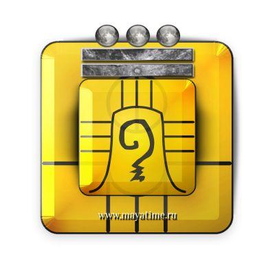 календарь майя, жёлтое семя, Андрей Борн, Цолькин, Гороскоп майя