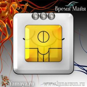 Гороскоп Календаря Майя