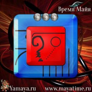 Красная земля Гороскоп Майя