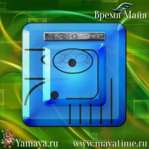 Синяя буря Гороскоп Майя