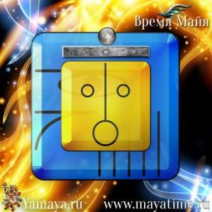Жёлтое солнце Гороскоп Майя