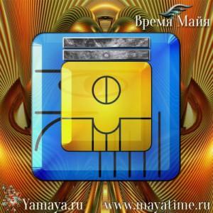 Жёлтое семя Гороскоп Майя