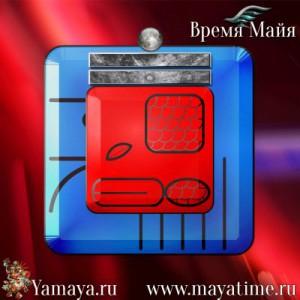 Красный змей Гороскоп Майя