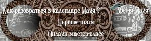 Лунный календарь Маайя Цолькин по дате рождения Андрей Борн